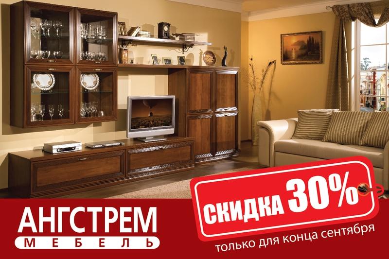 Ангстрем Мебель Гостиные